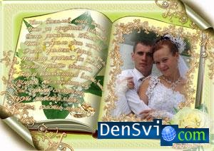 Wedding frame - 2