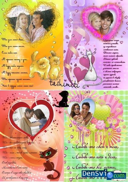 Рамки для фотошопа со стихами