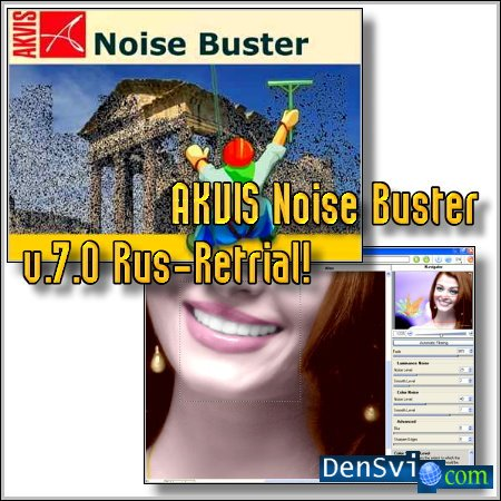 Плагин для Photoshop - AKVIS Noise Buster v.7.0 Rus-Retrial
