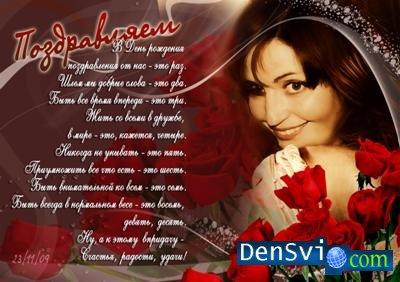 Шаблон для фотошопа поздравительная открытка