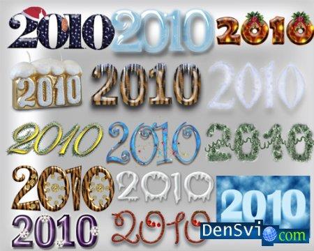 Новогодний png клипарт надписи 2010