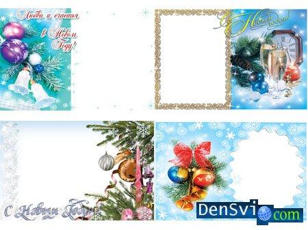 бланки поздравительных открыток бесплатно