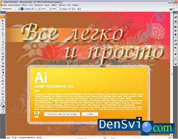 Adobe Illustrator CS3 rus