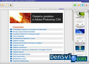 Секреты дизайна в Adobe Photoshop CS4
