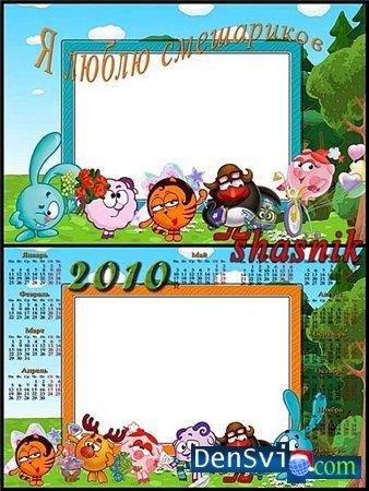 Рамка календарь фотошоп смешарики