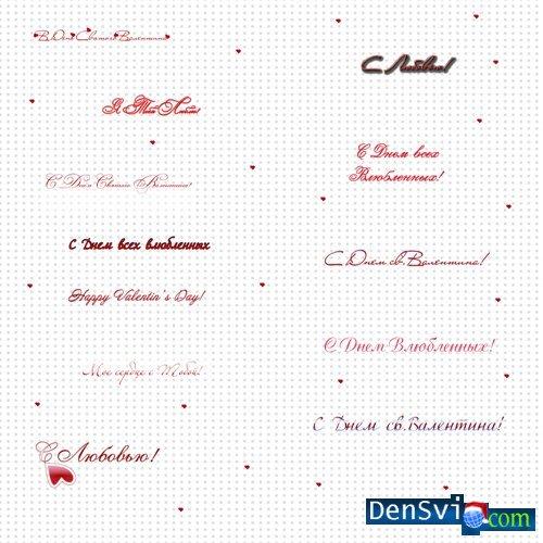 Надписи на открытки к дню святого валентина