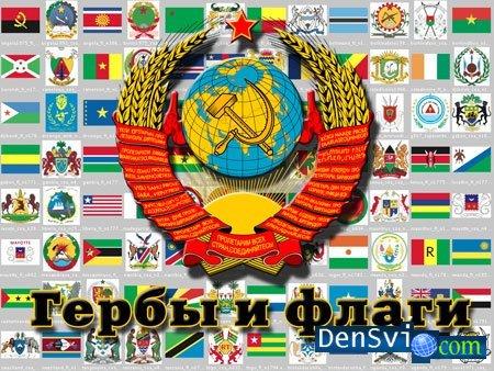 Флаги флаги всех государств в векторе
