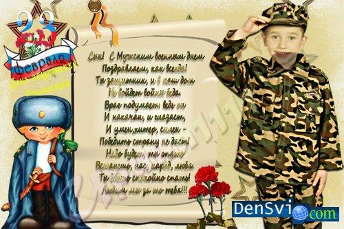 Фото открытка для фотошопа 23 февраля