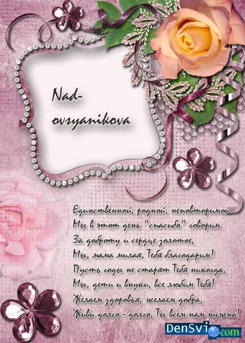Фотошоп открытка бабушке на день рождение