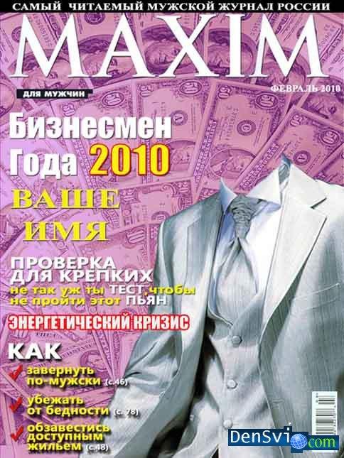 шаблоны для фотомонтажа мужские обложка на журнал меня попросили поделиться