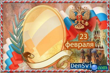 Красивая рамка для фотошопа к 23 февраля » Всё для ...: http://densvi.com/4152-krasivaya-ramka-dlya-fotoshopa-k-23-fevralya.html