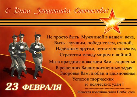 Картинки по запросу поздравление с 23 февраля официальное