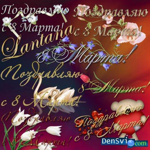 Фотошоп надписи поздравления к 8 марта