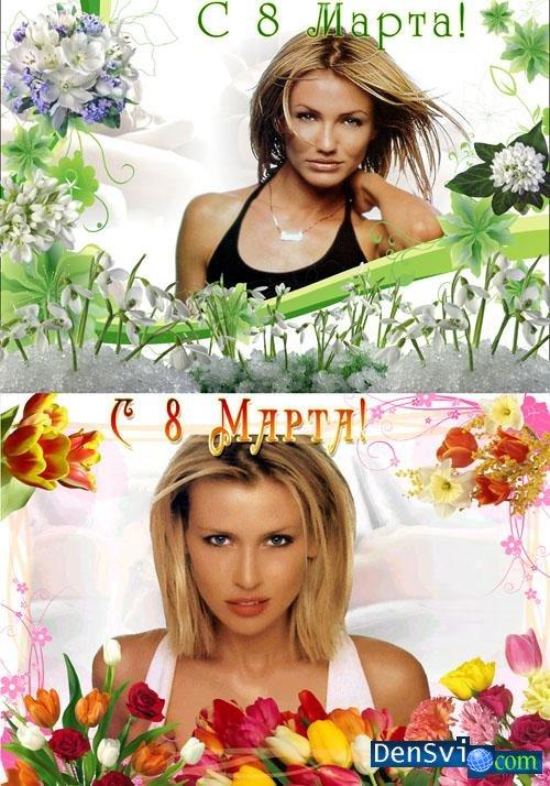 Рамки для Фотошопа с весенними цветами к 8 Марту » Всё для ...: http://densvi.com/4537-ramki-dlya-fotoshopa-s-vesennimi-cvetami-k-8-martu.html