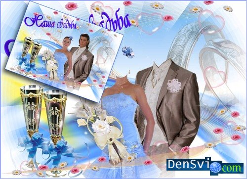 Шаблон для Photoshop - Наша свадьба.
