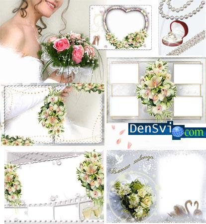 Свадебные рамки набор перфект