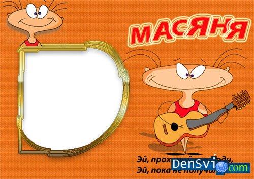 Рамки для фотошопа с масяней