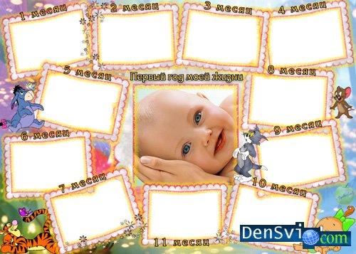 Рамка для детских фотографий