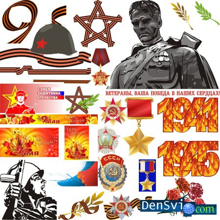 Векторный клипарт 9 мая день победы