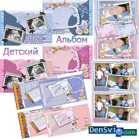 Рамки для фотошопа детский