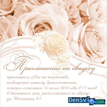 Приглашения на свадьбу psd шаблон