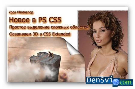 2 ����� Photoshop - ��������� PS CS5