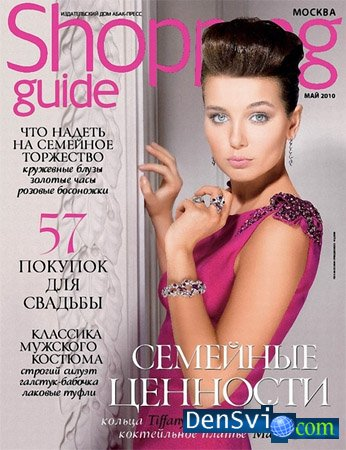 Фотошаблон - На обложке журнала Shopping guide