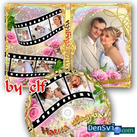 7f45136cb97ef76 Красивая обложка для свадебного DVD-диска » Всё для Фотошопа - фоны ...