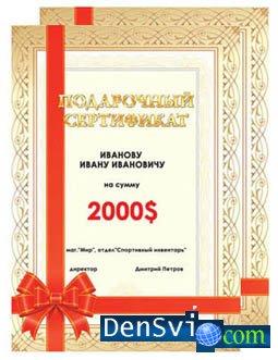 подарочный сертификат шаблон Psd скачать бесплатно - фото 6
