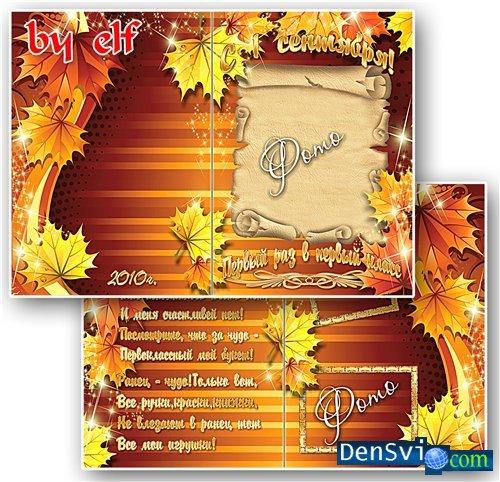 Поздравительная открытка к 1 сентября