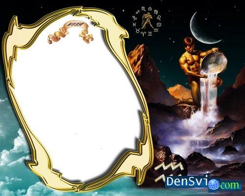 Рамка Зодиак для Фотошопа родившимся под знаком - Водолей 1 файл PSD