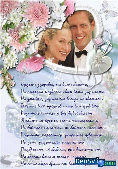Поздравления с днём свадьбы к подарку