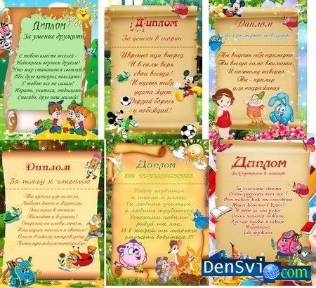 Детские шуточные дипломы Всё для Фотошопа фоны шаблоны рамки  Детские шуточные дипломы