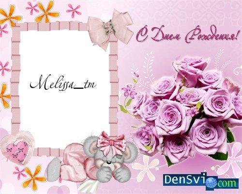 Psd шаблоны открытки на день рождение