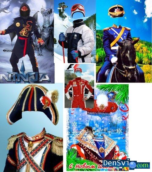 Для фотошопа сборник костюмов для