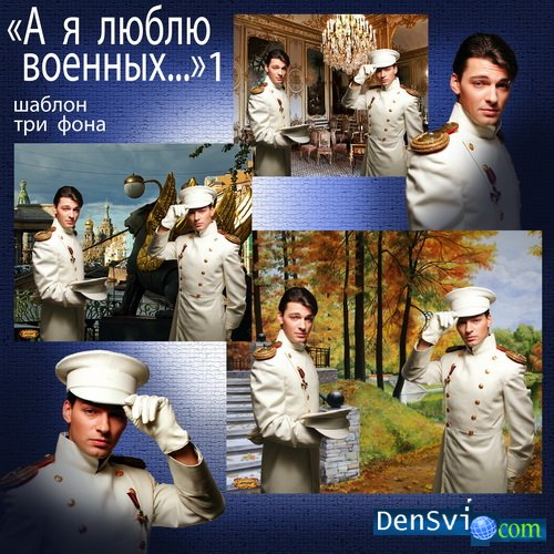 Мужские костюмы шаблоны для фотошопа