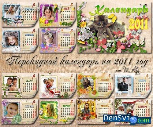 перекидной настольный календарь картинки