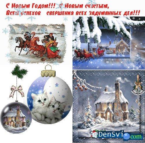 Новогодние анимационные картинки