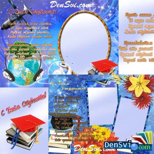 Рамки для фотошопа день студента