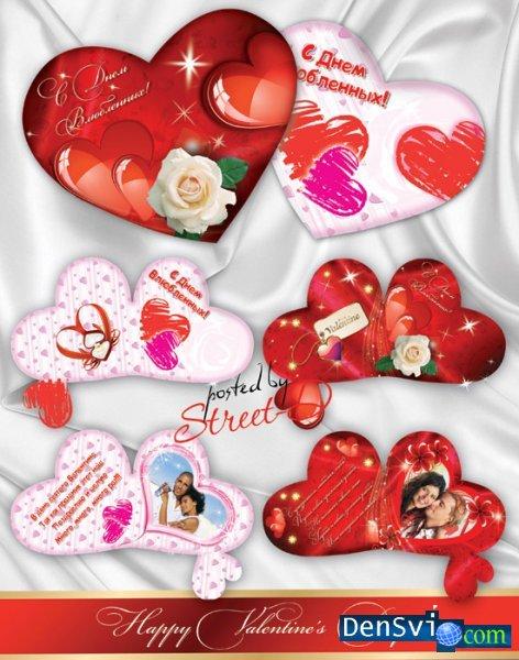 Красивые Валентинки - многослойные PSD ...: densvi.com/13081-krasivye-valentinki-psd-shablony-fotoshop.html