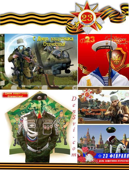 Шаблоны армейские поздравления 23 февраля