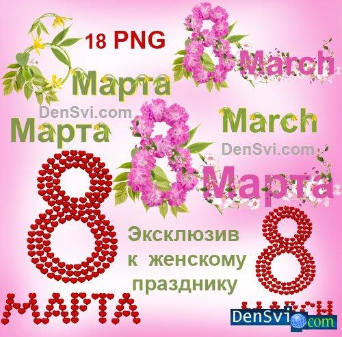 Поздравление 8 марта русском языке