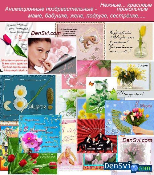 8 марта поздравления с 8 марта маме на 8 марта рамки к 8