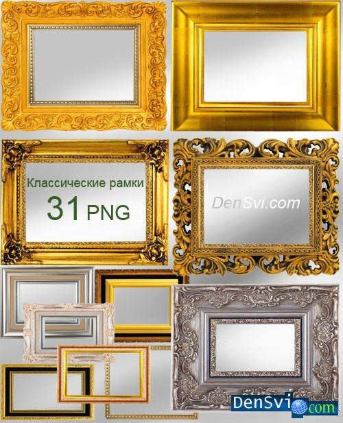 Рамки для фотошопа классика