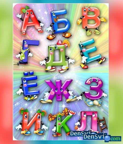 Русский вордарт забавный алфавит