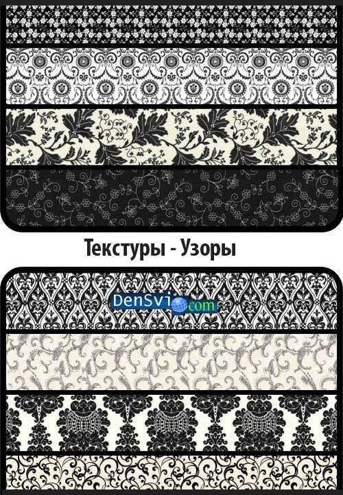 Текстуры фотошоп узоры