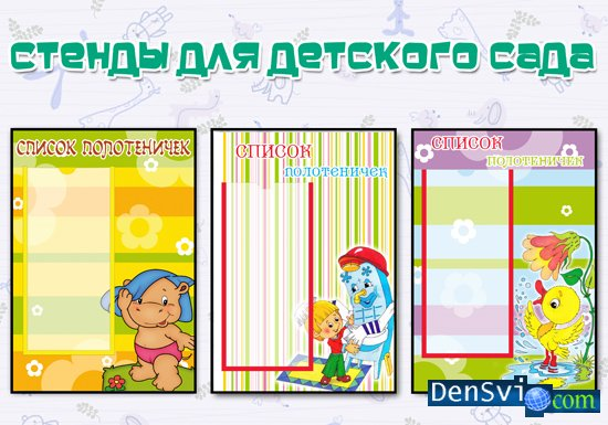 Psd исходники стендов для детских садов