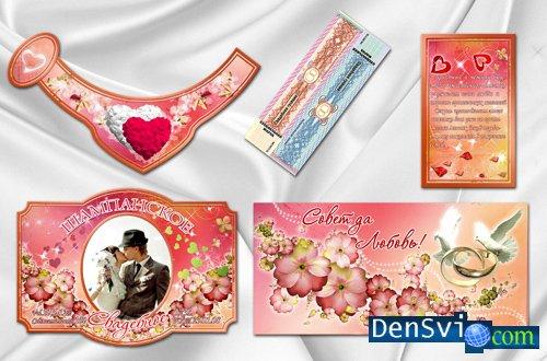 Свадебные шаблоны фотошопа этикетки