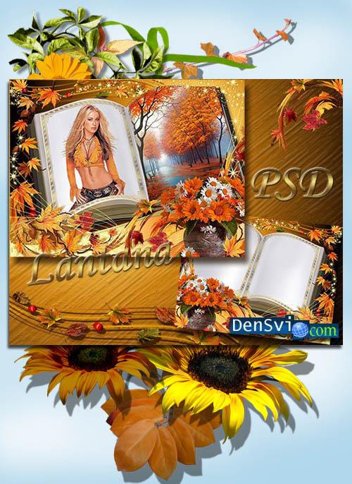 Осенняя рамка фотошоп красивый
