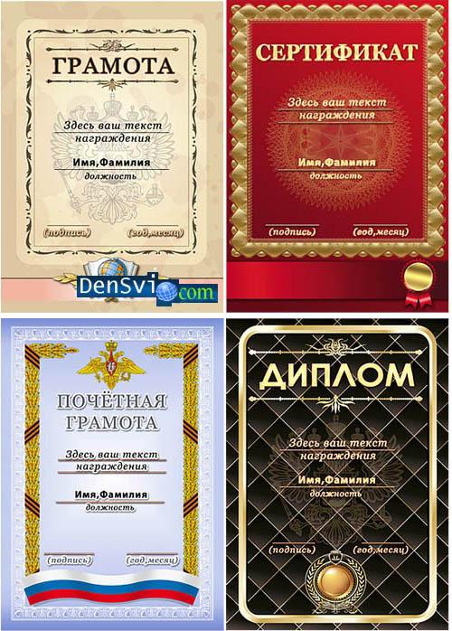 Подарочные сертификаты своими руками шаблоны